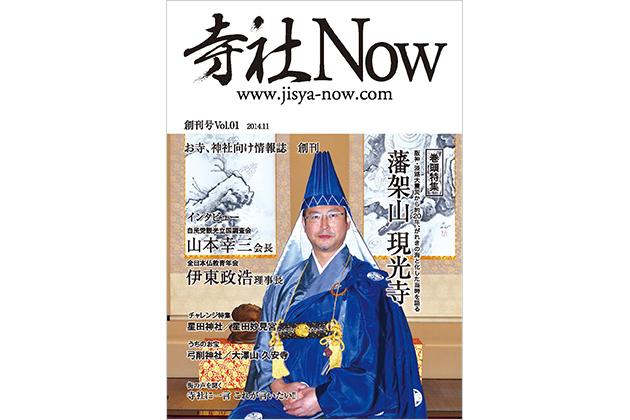 寺社Now_vol1表紙