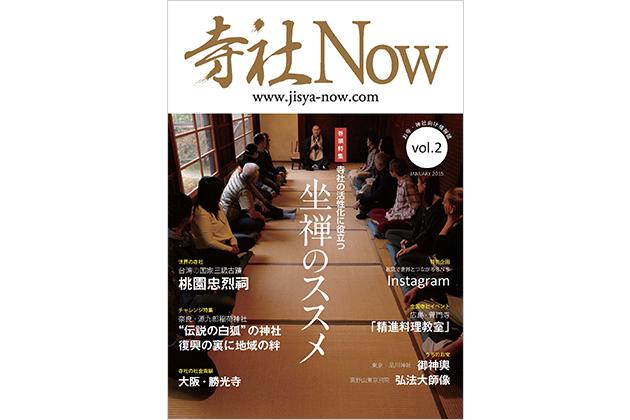 寺社Now_vol2表紙