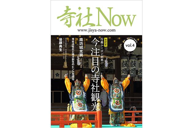 寺社Now_vol4表紙