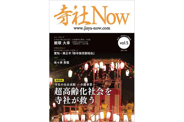 寺社Now_vol5表紙
