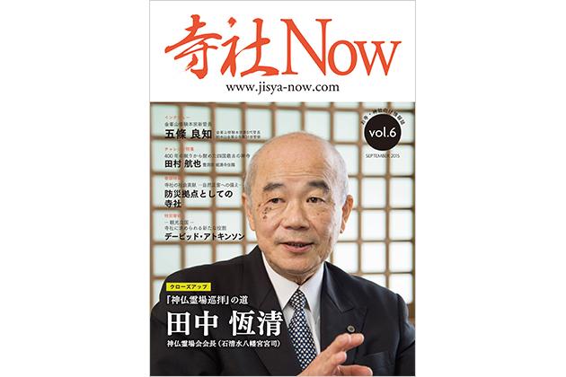 寺社Now_vol6表紙