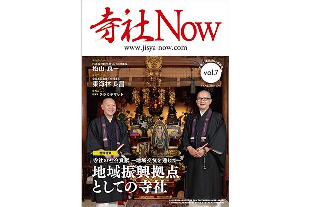 寺社Now_vol7表紙