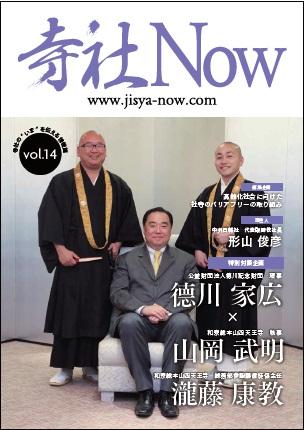 寺社Now vol14