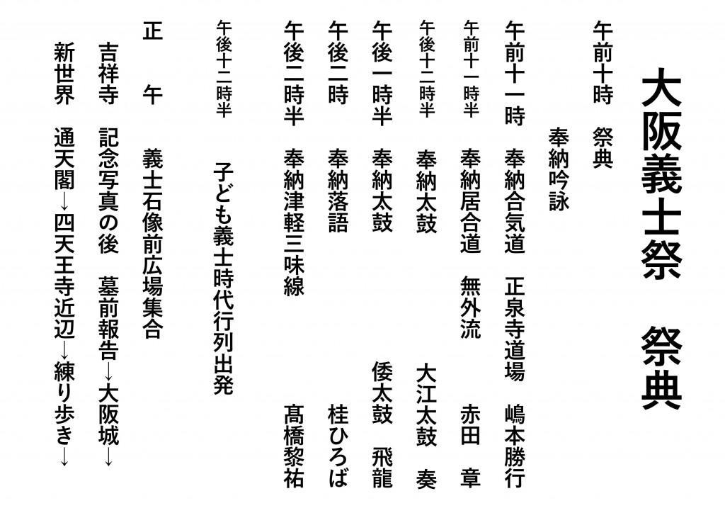 大阪義士祭祭典小1(1)-1