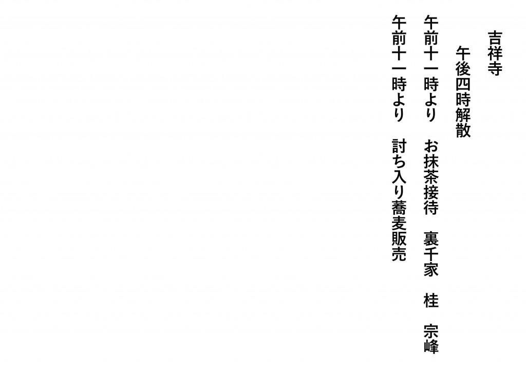 大阪義士祭祭典小1(1)-2