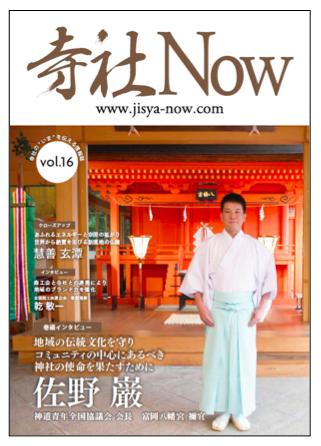 寺社Now16号 表紙