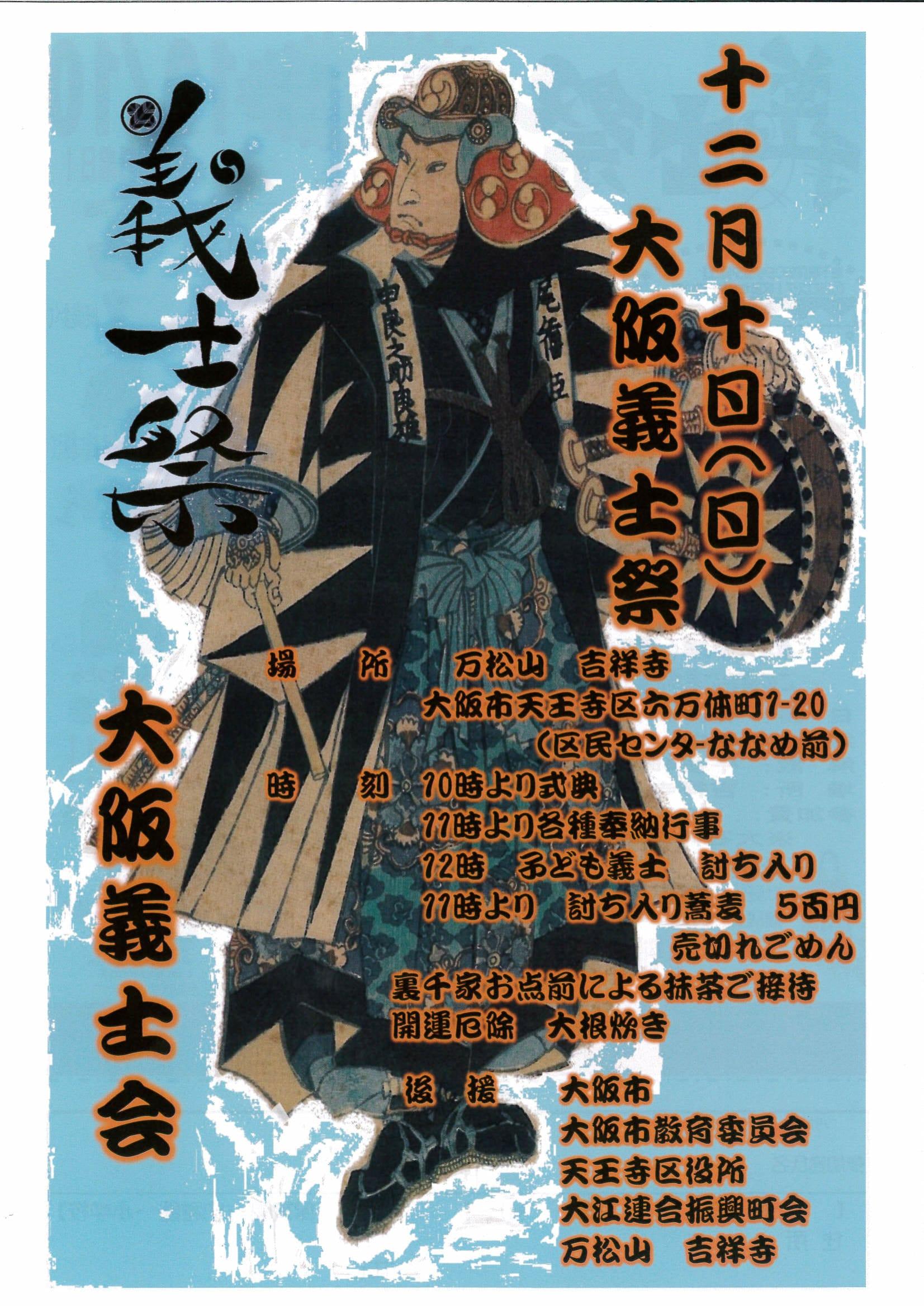 義士祭チラシ(オモテ)-1 2