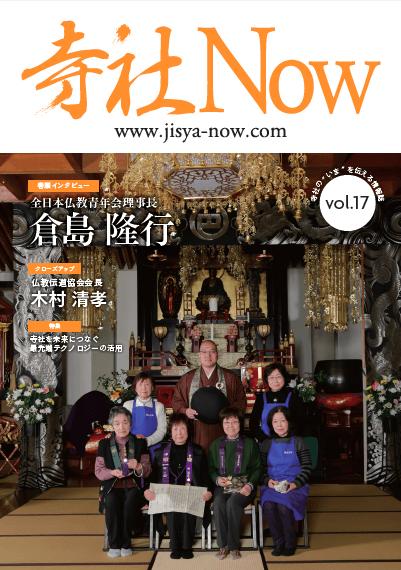 寺社Now17号表紙
