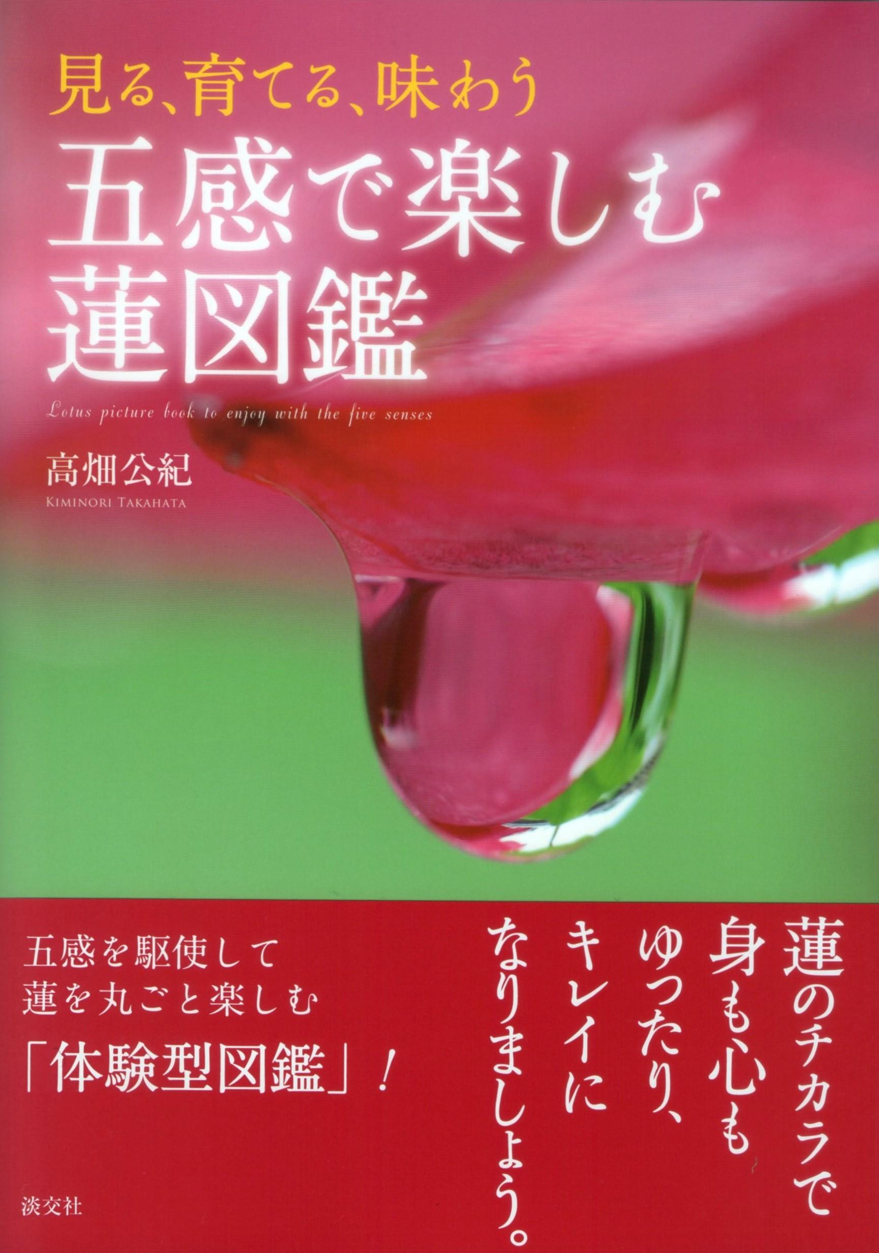 新刊『五感で楽しむ蓮図鑑』