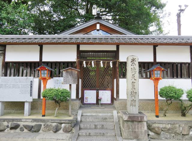 祇園の甲部歌舞練場の裏にある崇徳天皇御廟