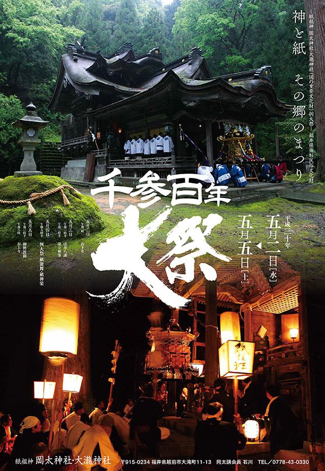 鎮座千三百年記念・大祭