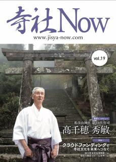寺社Now19号表紙