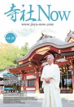 寺社Now20表紙