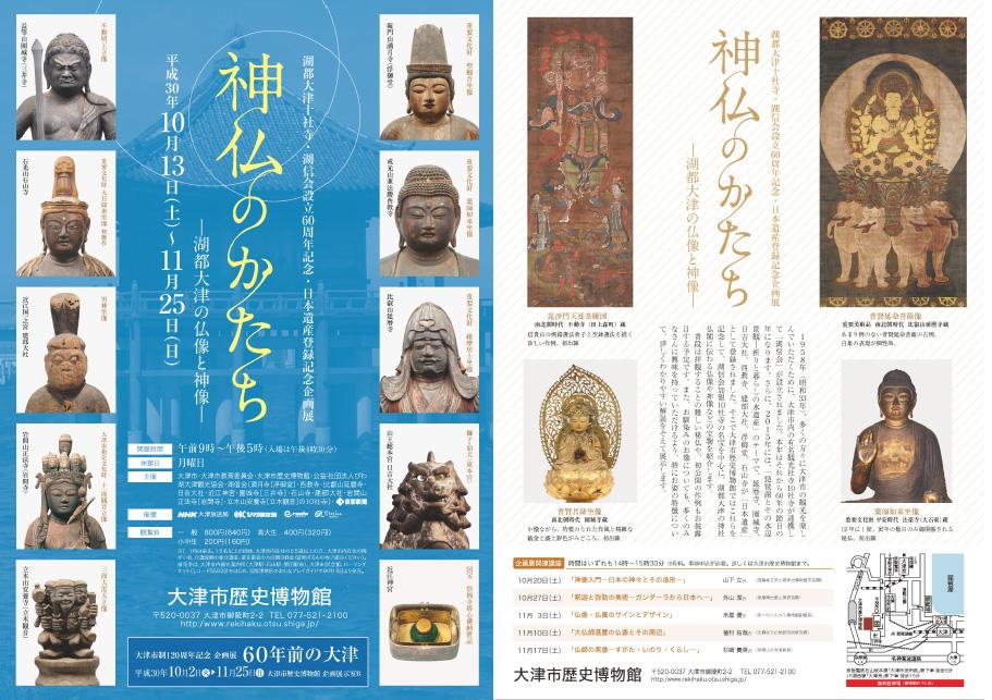 神仏のかたち ―湖都大津の仏像と神像― リーフレット
