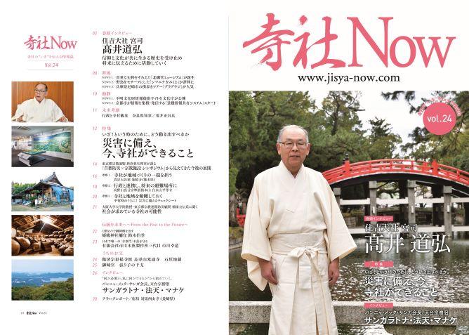 寺社Now24号