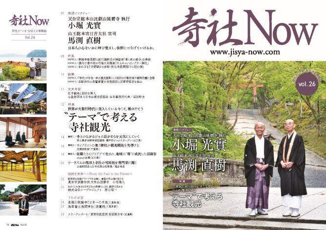 寺社Now26号_目次_02