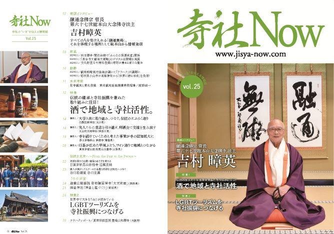 寺社Now25号