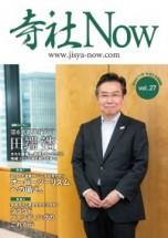 寺社Now27号TOP.