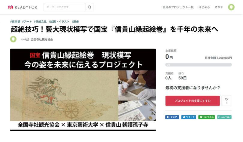 クラファン信貴山縁起絵巻画像1