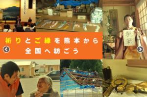 熊本光照寺復興支援クラウドファンディング