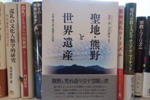 聖地・熊野と世界遺産