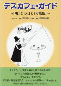 デスカフェ・ガイド