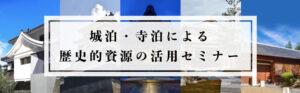 観光庁「寺泊」セミナー