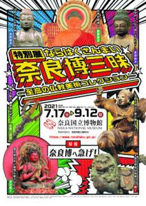 奈良国立博物館「奈良博三昧」メインビジュアル